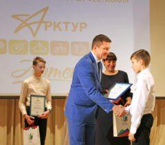 Региональный этап конкурса «Арктур» 2018. Краснодарский край. Награждение