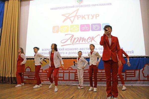 Конкурс-Фестиваль «Арктур-Артек» 2019. Церемония награждения победителей.
